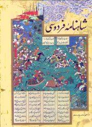 مینیاتور ایرانی و تصویر سازی شاهنامه